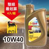 【車寶貝推薦】ENI I-SINT 10W40 合成機油 (四瓶)