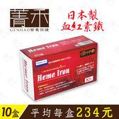 菁禾GENHAO血紅素鐵10盒,補鐵,葉酸,血紅素鐵,鐵劑,節目推薦,日本製造