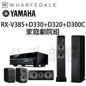 YAMAHA 山葉 RX-V385 擴大機 + Wharfedale D330+D320+D300C 5.1聲道劇院組【公司貨保固+免運】