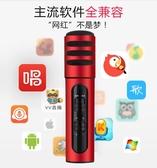 F1聲卡唱歌手機專用全民k歌神器電容麥克風話筒主播套裝安卓通用「時尚彩虹屋」
