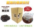 【黑琵款牛蒡黑豆茶13克/包*6入】-養顏美容 大容量 健康飲品 顆粒黑豆