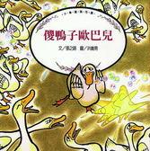 小魯童話花園04:傻鴨子歐巴兒(新版)