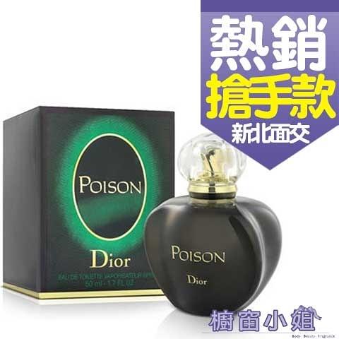 Dior Poison 迪奧 毒藥 女性香水 50ml