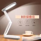 USB充電 電燈 檯燈 LED 護眼 床頭燈 折疊 桌燈 插電 露營登山 照明 工作燈 手電筒 補光燈 BOXOPEN