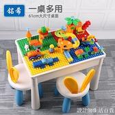 多功能積木桌子3男孩4女孩6兒童益智樂高拼裝玩具2歲以上兩三寶寶 設計師生活百貨