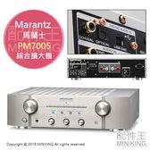 【配件王】日本代購 一年保固 馬蘭士 Marantz PM7005 雙聲道 CD播放 綜合擴大機