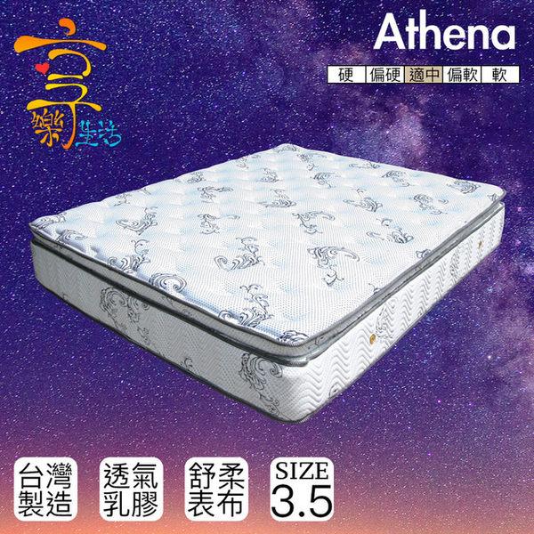 【享樂生活】雅典娜5公分乳膠舒柔布硬式獨立筒床墊(單人加大3.5X6.2尺)