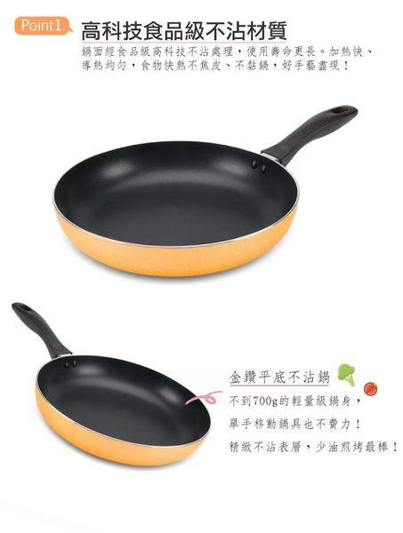 鍋寶不沾平煎鍋28cm橘