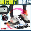 3in1橢圓踏步機磁控阻力(結合跑步機+健身車)美腿機健步機慢跑機腳踏機登山機運動健身SAN SPORTS