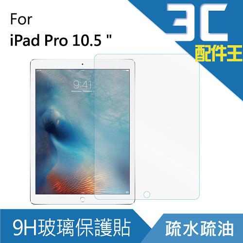 [3C配件王] Apple iPad Pro 10.5吋 9H玻璃保護貼/膜 鋼化玻璃 抗刮