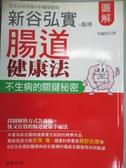 【書寶二手書T8/養生_ZAJ】(圖解)腸道健康法-不生病的關鍵秘密_新谷弘實