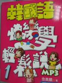 【書寶二手書T1/語言學習_WFV】韓國語快樂學輕鬆說1_金美順_附光碟
