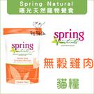 Spring Naturals曙光[無穀雞肉貓專用餐,4磅,美國製]