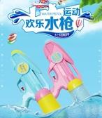 水槍玩具男孩小水槍大容量潑水節漂流呲水槍沙灘戲水玩具