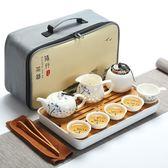 陶瓷旅行茶具套裝簡約家用功夫泡茶壺茶杯便攜式旅游包車載竹茶盤【雙12超低價狂促】