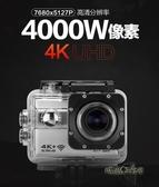 攝徒A8潛水下運動照相機4K高清防水防抖摩托車頭盔騎行vlog攝像機「時尚彩紅屋」