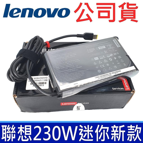 公司貨 LENOVO 聯想 230W 原廠變壓器 黃口帶針 充電器 20V 11.5A 電源線 ADL230SDC3A Legion Y740 Y7000 Y7000P