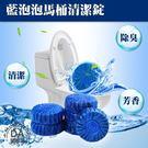 馬桶清潔劑 廁所清潔劑 清潔錠 清潔塊 ...