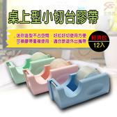 金德恩 台灣製造 1組12入馬卡龍迷你輕巧桌上型小膠台隨機色附小膠帶/文具/辦公
