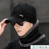 帽子男士冬季加絨毛線帽加厚保暖帶帽檐針織帽【千尋之旅】