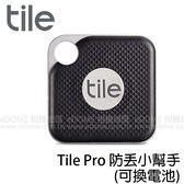 Tile Pro 防丟小幫手 黑色 (3期0利率 免運 國祥貿易公司或) 可換電池 防丟貼片