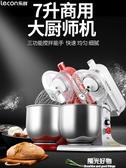 廚師機樂創商用小型和面機商用多功能7L全自動鮮奶機揉面機 220V NMS陽光好物