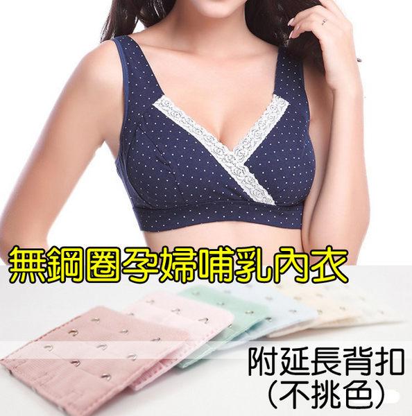 【1118】無鋼圈托胸防下垂交叉型哺乳內衣 孕婦內衣(不含內褲)