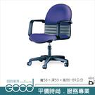 《固的家具GOOD》074-9-APQ 辦公椅/氣壓式/有扶手/單只