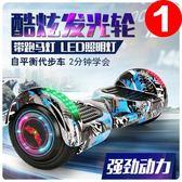 代步車 兩輪兒童體感電動扭扭車成人思維漂移平行車雙輪代步車智慧平衡車 JD 玩趣3C
