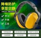 隔音耳罩 隔音耳罩睡覺睡眠用學生防呼嚕可側睡專業防噪音工業靜音降噪耳機- 交換禮物
