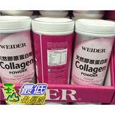 [COSCO代購] 促銷到10月18號 WIDER COLLAGEN POWDER 天然膠原蛋白粉 450公克 _C554777