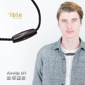 ible Airvida M1 鈦項圈超輕量負離子空氣清淨機-編織繩 (單台)【杏一】