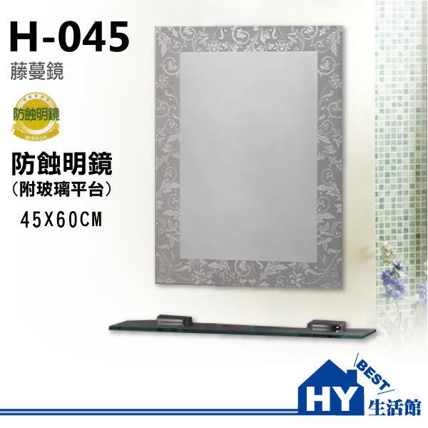 H-045 方型花紋化妝鏡 防蝕明鏡 浴鏡 [區域限制]《HY生活館》水電材料專賣店