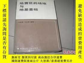 二手書博民逛書店地震區的場地與地基基礎罕見DA 42974310 劉惠珊 張在明