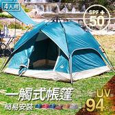 4人帳篷 SUMMIT戶外系列 一觸式帳棚露營帳篷-綠色 / 日本MODERN DECO