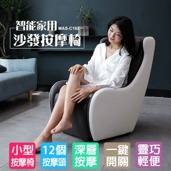 【X-BIKE 晨昌】智能家用沙發按摩椅/小型按摩椅 揉捏/震動/滾動按摩 免組裝 MAS-C192