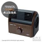 【配件王】日本代購 TEKNOS TI-3201 桌上型風扇 小風扇 兩階段切換 木紋 復古造型