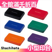 【小福部屋】日本熱銷 Shachihata(小型) 印台印泥 油性速乾防水 橡皮章必備【新品上架】