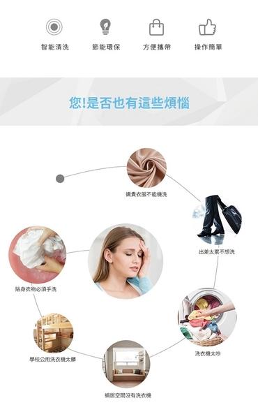 【iST艾司豆】迷你便攜式超聲波渦輪洗衣機 出差旅行洗衣超方便