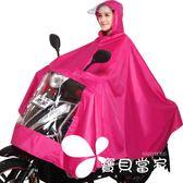 摩的雨衣 電動摩托車雨衣女電瓶車成人韓國時尚騎行加大加厚男單人雨披