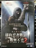 挖寶二手片-D78-正版DVD-電影【紐約忍者戰記2之戰無不克】-史考特艾金斯 凱恩小杉(直購價)