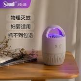 順迪滅蚊燈驅蚊滅蚊神器家用物理靜音室內臥室孕婦嬰兒插電吸蚊燈 陽光好物