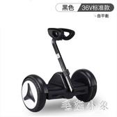 智慧體感電動平衡車 兒童8-12雙輪平行車 成人兩輪代步車 CJ4585『毛菇小象』
