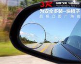 高清汽車凸面廣角盲區大客車輔助倒車鏡tz397【歐爸生活館】