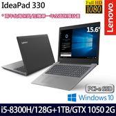 【Lenovo】 IdeaPad 330 81FK0093TW 15.6吋i5-8300H四核1TB+128G SSD雙碟GTX1050獨顯筆電