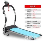 220V 跑步機家用款電動迷你小型女生室內走步機多功能超靜音折疊免安裝 aj9624『科炫3C』