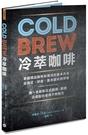 Cold Brew冷萃咖啡:掌握精品咖啡新潮流的基本方法,從挑豆、研磨、...【城邦讀書花園】