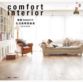 (二手書)雅姬MASAKI的生活美學風格書:舒適空間提案