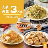 【益康泡菜】黃金人氣泡菜-綜合3入組(500g*3/小辣)
