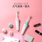 電動牙刷成人女充電式軟毛牙刷聲波振動可愛自動牙刷